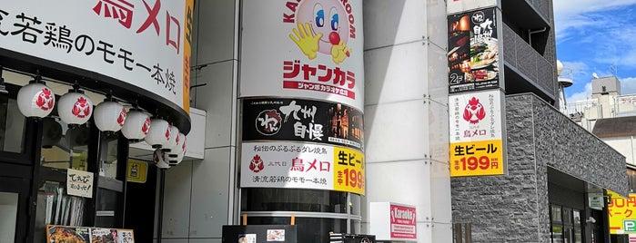 ジャンボカラオケ広場 JR奈良店 is one of 高井 님이 좋아한 장소.