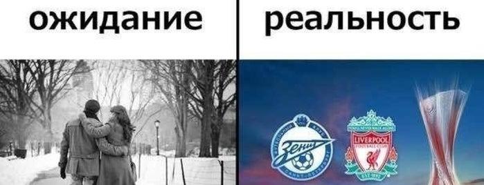 ❤Вечер Всех Влюбленных❤ is one of Lieux sauvegardés par Ksunya.