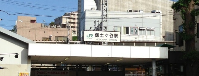 Hodogaya Station is one of JR 미나미간토지방역 (JR 南関東地方の駅).