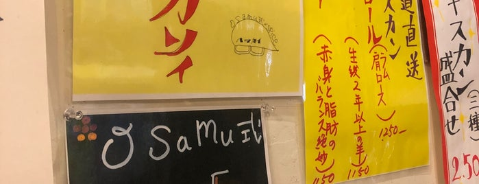 大衆中華食堂 八戒 is one of LOCO CURRY.