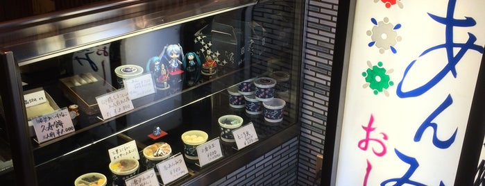 Hatsune is one of Kantaro's Japan sweets.