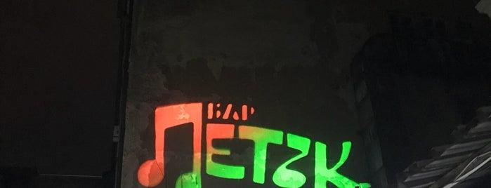 """Бар """"ПЕТЪК"""" is one of Bars."""