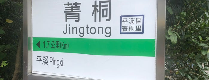 TRA Jingtong Station is one of Outer Taipei - Maokong, Beitou etc.