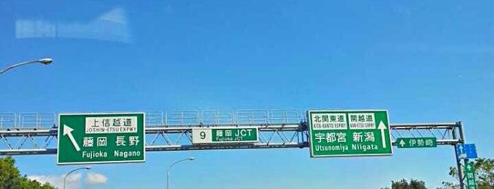 藤岡JCT is one of 関越自動車道.