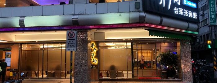 半斤九兩海鮮餐廳 is one of Taipei.