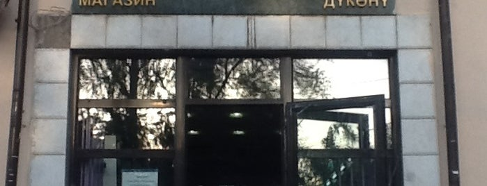Karmen Conditery Shop is one of El pais.