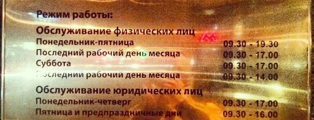 Газпромбанк is one of Anastasia'nın Beğendiği Mekanlar.