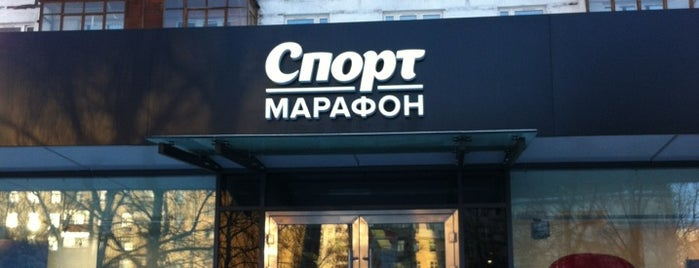 Спорт-Марафон is one of Locais curtidos por A013.