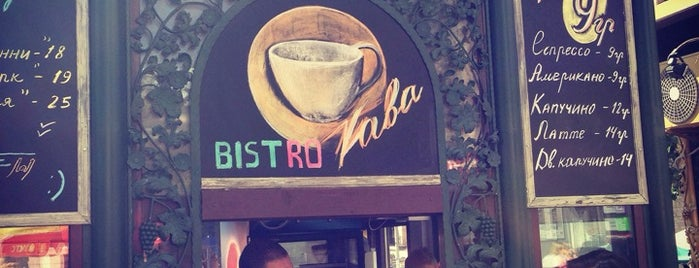 bistro bistro is one of Киев.