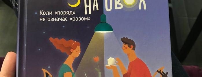 Моя книжкова полиця is one of Pavel: сохраненные места.