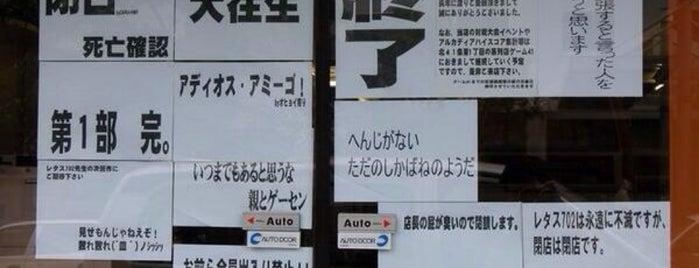故レタス702 is one of ちょっと気になるvenue Vol.6.