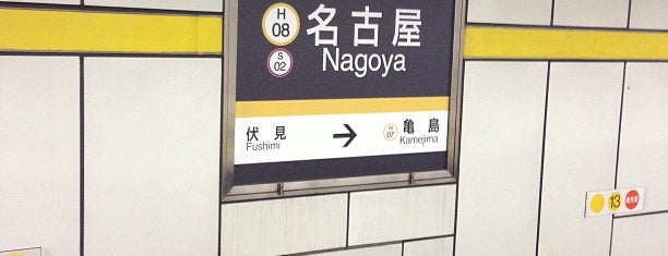 Subway Nagoya Station (H08/S02) is one of よく行くところ.