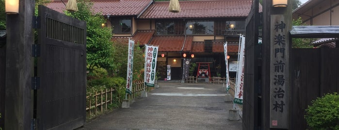 神楽門前湯治村 is one of สถานที่ที่ ZN ถูกใจ.