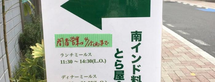 とびうおkitchen is one of Vegan Tokyo.