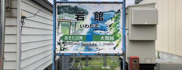 岩館駅 is one of JR 키타토호쿠지방역 (JR 北東北地方の駅).