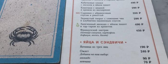 Гаврош is one of TRAVEL coffee.