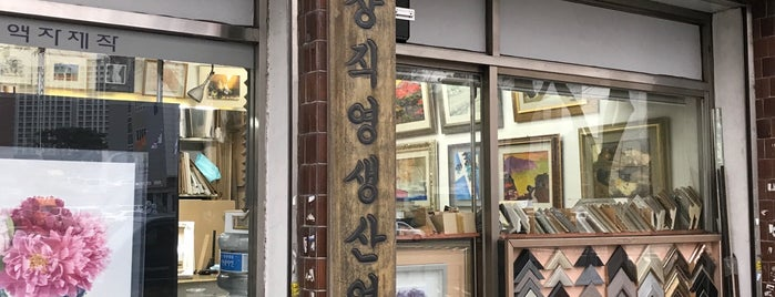Samgakji Stn. Frame Street is one of Сеул 1.