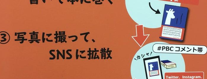 パルコブックセンター渋谷店 is one of Japan.