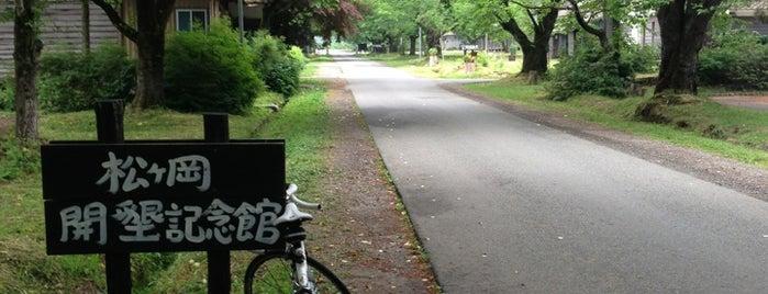 松ヶ岡開墾場 is one of 西郷どんゆかりのスポット.