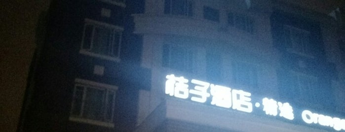 桔子酒店精选 is one of Checklist - Shanghai Venues.