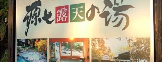 蔵王温泉 源七露天の湯 is one of お風呂と温泉.