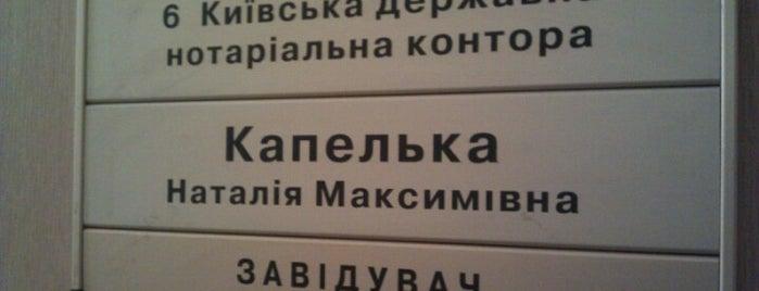 Шоста Київська Державна нотаріальна контора is one of Nikitaさんのお気に入りスポット.