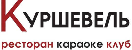 Куршевель is one of Resto TOP 100 ресторанов Москвы 2012.