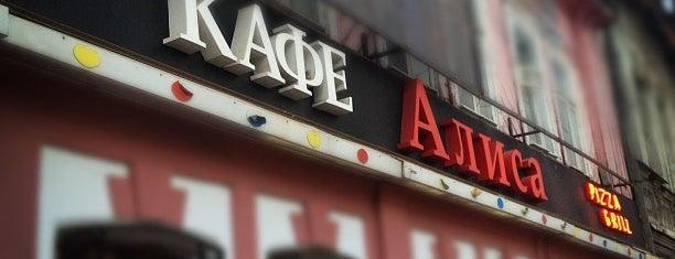 Cafe Alice is one of Нижний Новгород.