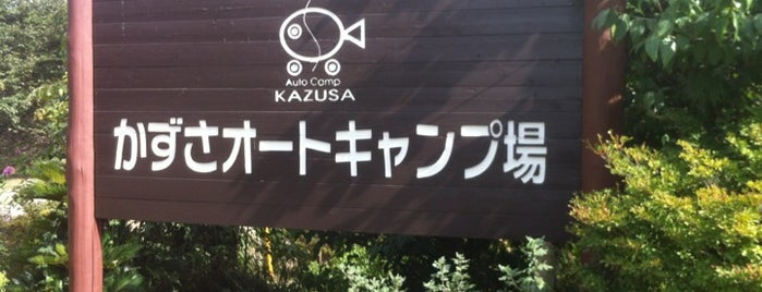 Kazusa Auto Camping Ground is one of 行きたいキャンプ場.