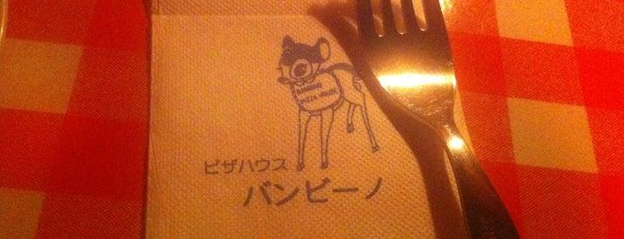 Pizza House Bambino is one of 多摩地区お気に入りカフェ&レストラン.