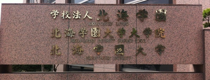 Hokkai Gakuen University is one of Lieux qui ont plu à 重田.