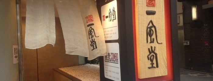 一風堂 南青山店 is one of Topics for Restaurant & Bar ⑤.