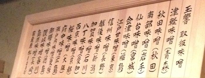 野趣滋養 味噌坐 玉響 is one of Tempat yang Disukai 高井.