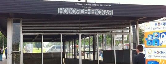 metro Novoyasenevskaya is one of Москва.