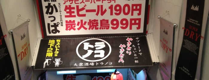 大衆酒場 トラノコ is one of 東京ココに行く! Vol.42.