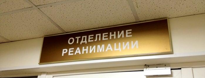 Клиническая Больница РАН is one of Lugares favoritos de Yulia.