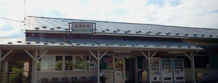 仙北町駅 is one of JR 키타토호쿠지방역 (JR 北東北地方の駅).