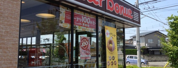 Mister Donut is one of Locais salvos de enoway.