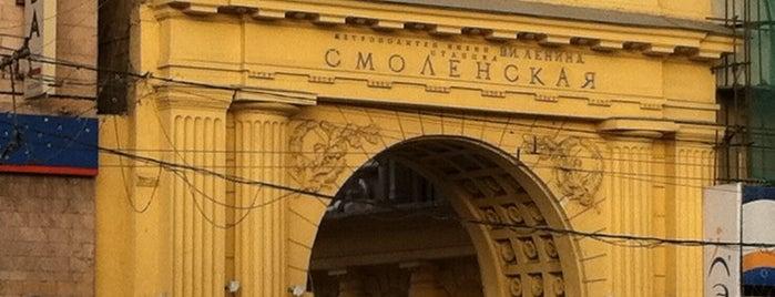 metro Smolenskaya, line 3 is one of ?.