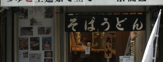 そばよし 京橋店 is one of Posti salvati di Hide.