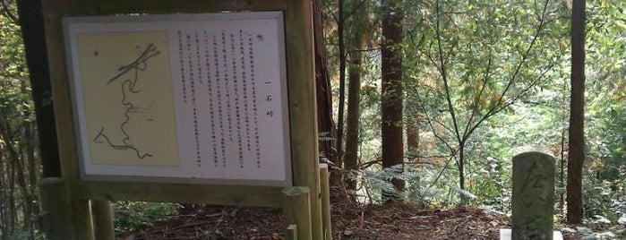 一石峠 is one of 熊野古道 伊勢路.