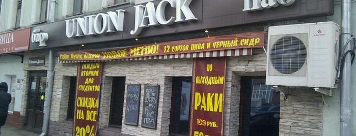 Union Jack is one of Пиво/Beer in Moscow.