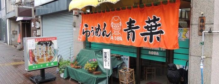 旭川らぅめん青葉 is one of Lugares favoritos de 亮さん.
