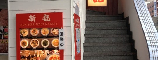 Sun Kee is one of Posti salvati di 西院.
