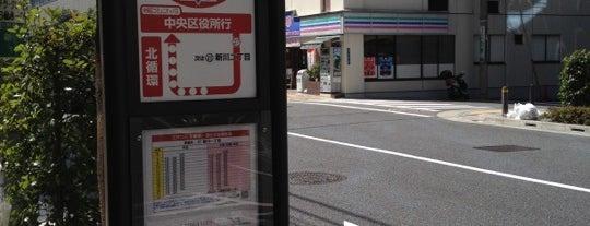 江戸バス 新川一丁目 (北循環㉗) is one of Boyaさんの保存済みスポット.