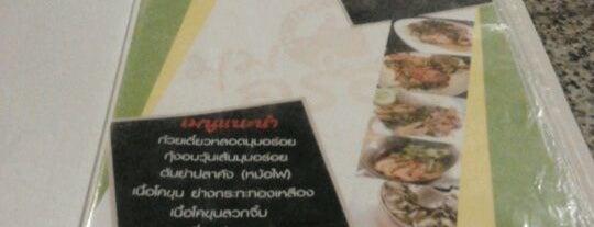 มุมอร่อย อุบล is one of อุบลราชธานี - 2.