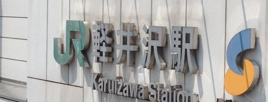 Karuizawa Station is one of Locais curtidos por Masahiro.