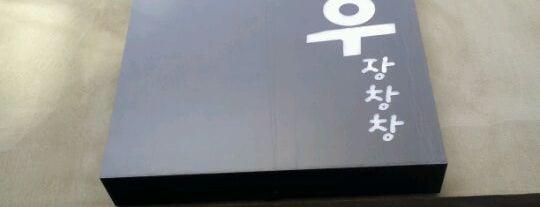 우장창창 is one of get around SEOUL*.