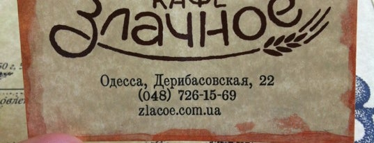Злачное / Zlachnoe is one of Кафе, столовые, ....