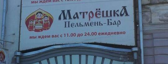 Пельмень-бар «Матрешка» is one of Locais curtidos por Kira.